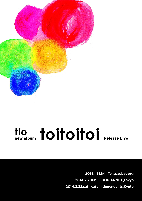 tio_sample_omote