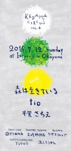 web_tio20150712okayama