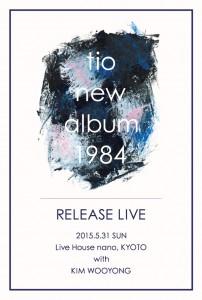 web_tio_kyoto_flyer